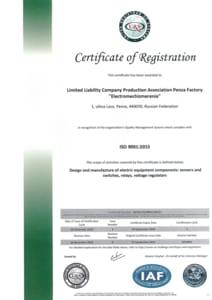 ISO 9001:2015 for Electromechizmerenie